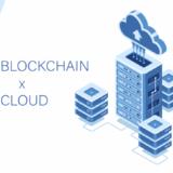 ブロックチェーンのBaaS特化型情報サイトを4/24よりオープン!ブロックチェーン構築に必要な技術情報を集約!