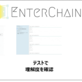 オンラインでブロックチェーン技術を学習できるサービス「EnterChain」2月5日(火)より限定公開版(β版)スタート!